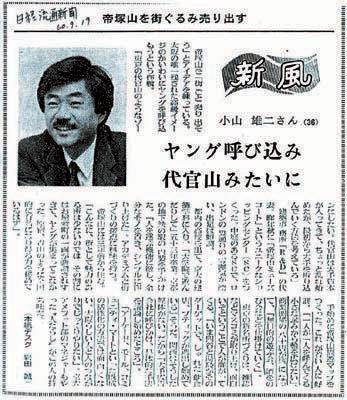 長戸家と帝塚山とインスタグラム.jpg